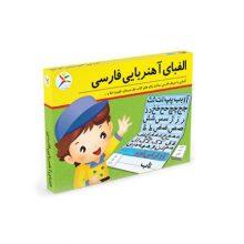 بازی آموزشی الفبای آهنربایی فارسی